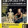 健康法に手を出す前に解剖学に手を出そう!「アリス博士の人体メディカルツアー 早死にしないための解剖学入門」を読んだよ!