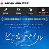 JAL 「どこかにマイル」で旅したい!