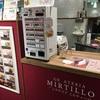 ジェラテリアミルティロ サンビアザ店 **新札幌