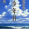 戦争という激動の時代の神戸を伝える「少年H」