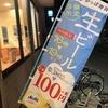 かっぱ寿司 今日も生ビール100円で缶ビールよりお得!!