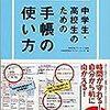 子どもとママンのPDCAサイクル ~『中学生・高校生のための手帳の使い方』(日本能率協会マネジメントセンター)に学ぶ~