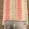 【ポイント】ルミネ券 20,000円(2020年累計20,000円)