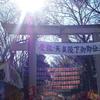 新年の賑わい 武蔵国の守り神『大國魂神社』