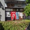 名古屋中央卸売市場「一力」 朝から魚尽くしでビールを2本も呑んじゃった!