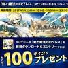 第18弾 剣と魔法のログレス エントリー&ダウンロードキャンペーン~1/31まで