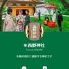 LINEで西野神社公式アカウントを開設しました