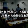日本で働く外国人!そんな言葉もなくなって日本人の働き方も変わる!