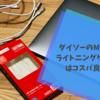 ダイソーのMFi認証ライトニングケーブル!結論、コスパ良し【500円でMFi認証ケーブル】