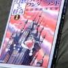 『幻想と怪奇』1号 特集 ヴィクトリアン・ワンダーランド 英國奇想博覧會