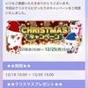 クリスマスキャンペーン+納品イベント連動キャンペーン結果発表