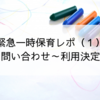 緊急一時保育レポ(1)問い合わせ~利用決定