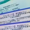 最強の挑戦者3/21、22 〜おかえり、ハイステ〜