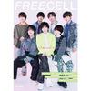 【セブンネット】「FREECELL」最新号〔vol.41・表紙巻頭 なにわ男子〕発売情報!<2021年10月22日更新>
