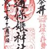 邇保姫神社(広島県広島市)の御朱印