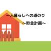 一人暮らしへの道〜貯金計画〜