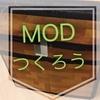そうだ、マイクラMODつくろう 05 Forge MDKの動作確認