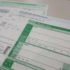 屋号で使える事業用口座(振替口座)をゆうちょ銀行で開く方法