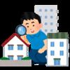 マイホーム購入体験記〜その1 マンション? 戸建て?〜