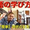 【無料で簡単】現状の生活を維持しながら英語を学ぶ方法