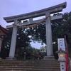 沖縄の旅 波上宮を参拝