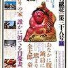 季刊 銀花 No.038 1979年夏 絞り=日本、インカ、アフリカ、蒙古、インド、インドネシアなどの絞り/金太郎=土人形と張り子のお伽噺