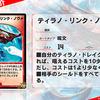 【デュエプレ】9EX弾 新カード情報まとめ その6【第9弾EXパック】