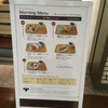 【お外朝ご飯】青山一丁目のトラヤカフェでモーニング
