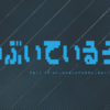 バーチャル界隈ログ 2/22(土)~2/24(月)