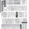 小室佳代さんの報道に是非をめぐる論争があるのか?