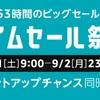 Amazon、8月31日9時より63時間限定の「タイムセール祭り」を開催