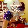 【動画】筋肉痛になりたい病 ガリガリ喪女の筋トレブログ