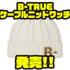 【EVERGREEN】ワンポイントロゴが入ったニット帽「B-TRUEケーブルニットワッチ」発売!