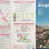 東京都内の観光おすすめスポット『神代植物公園』