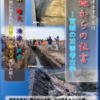 大地からの伝言─宮城の災害考古学+
