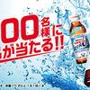 リポビタン夏得キャンペーン50,000名に素敵な賞品が当たる!