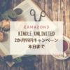 《Amazon》Kindle Unlimitedの2か月99円キャンペーンは本日まで
