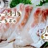 トロける脂!!お取り寄せした真鯛の刺し身が至福の味だった件【静岡県沼津市:マルセイ水産】