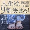 【書評】20代の生き方で人生は9割決まる!