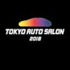 東京オートサロン2018!幕張メッセ!イベント情報から駐車場情報まで