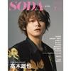 【セブンネット】表紙&巻頭 髙木雄也(Hey!Say!JUMP)「SODA(ソーダ)2021年7月号」予約受付中!2021年5月21日発売!