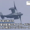 日米合意を守らない米軍 - 津堅島パラシュート降下訓練、今度はオスプレイ3機を投入、防衛局は「アメリカ軍の運用の詳細については承知していない」とか、は !?