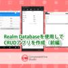 Realm Databaseを使用してCRUDアプリを作成(前編)