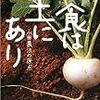 「食は土にあり」の読書感想