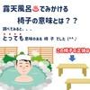 露天風呂でみかける椅子の意味は? 調べてみると、とても意味のある椅子でした(^^♪