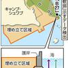 辺野古、70メートル超も「軟弱」 地盤調査、防衛省伏せる - 東京新聞(2020年2月8日)