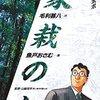 (卓上四季)「家裁の人」の遺言 - 北海道新聞(2021年5月22日)