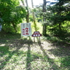異文化を知るために萱 野茂のアイヌ資料館をのぞいてみた