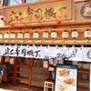 立ち寿司横丁@吉祥寺でまったり座り昼呑み