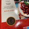 イギリススーパーのお惣菜チャレンジ〜M&Sの中華
